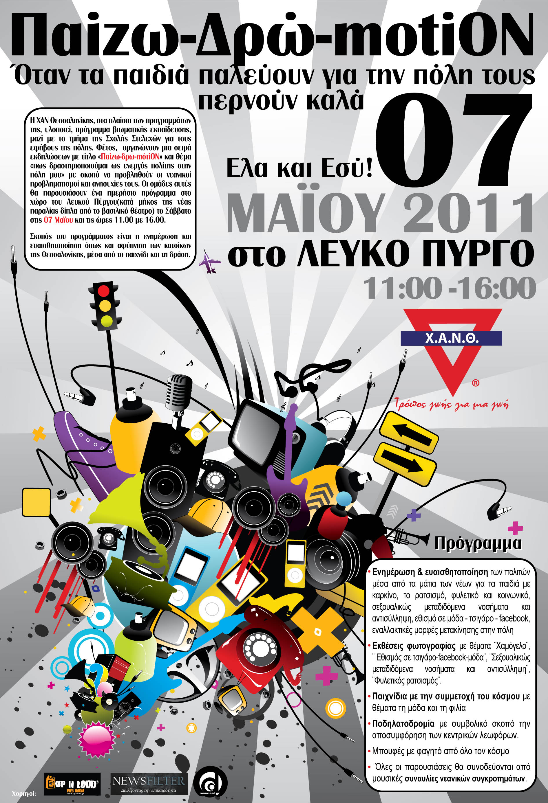 Pezodromotion 2011, χανθ
