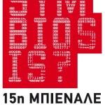 Γίνε και εσύ εθελοντής στην 15η Μπιενάλε Νέων Καλλιτεχνών της Μεσογείου