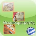Εφαρμογές «Εορταστικές»