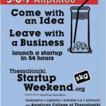 StartUp Weekend Thessaloniki 5-7 Απριλίου