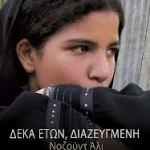 Δέκα ετών διαζευγμένη – Delphine Minoui