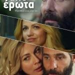 """""""από έρωτα"""" μία όμορφη ελληνική πρόταση για σινεμά"""