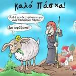 8 παράξενα και εντυπωσιακά πασχαλινά έθιμα στην Ελλάδα