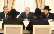 Πούτιν σε Ευρωπαϊούς Εβραίους: Ελάτε στην Μαμά Ρωσία!