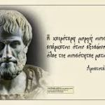 Αριστοτέλης…