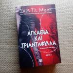 """Κριτική για το βιβλίο """"Αγκάθια και τριαντάφυλλα"""" της Sarah J. Maas"""