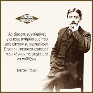 Μαρσέλ Προυστ