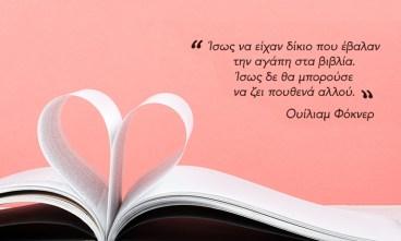 βιβλίο αγάπη
