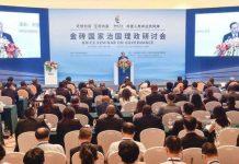 BRICS Seminar