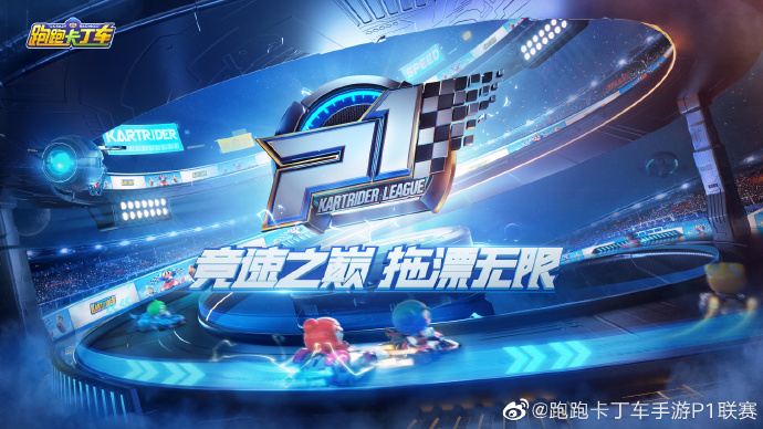 Crazyracing Kartrider P1 League
