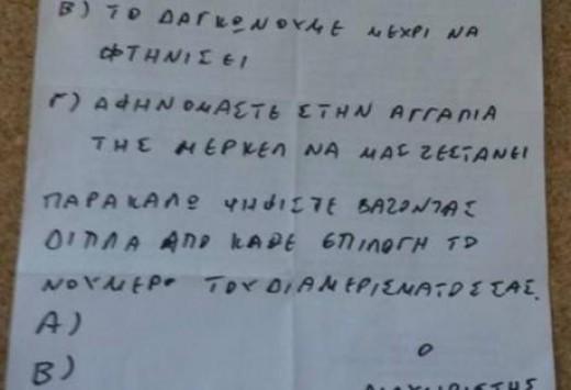 Κρήτη: Το μήνυμα του διαχειριστή που κάνει το γύρο του facebook - Δείτε τι κόλλησε στην είσοδο της πολυκατοικίας (Φωτό)!