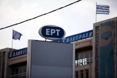 Πρόγραμμα εθελουσίας στην ΕΡΤ | Newsit.gr