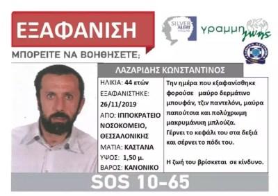 Συναγερμός στη Θεσσαλονίκη για την εξαφάνιση ενός 44χρονου άνδρα