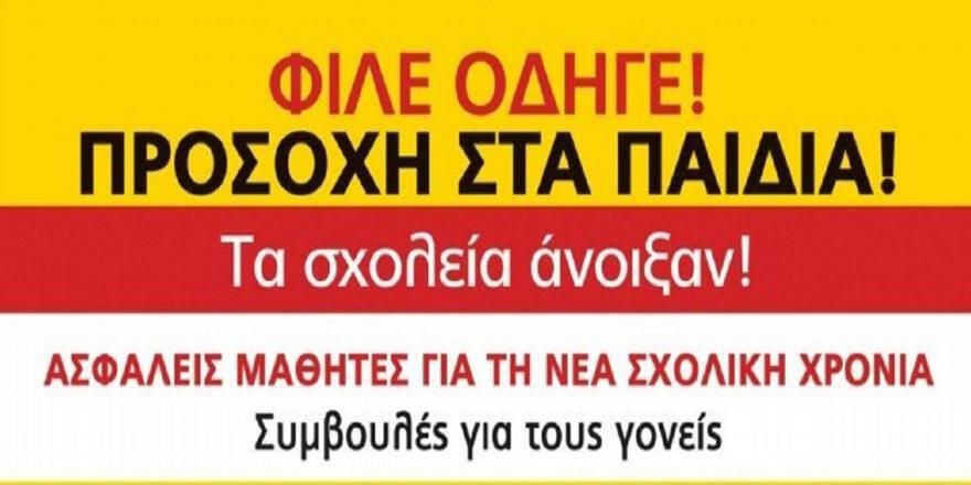 kali-sxoliki-xronia-me-sumboules-odikis-asfaleias-gia-olous-aksizei