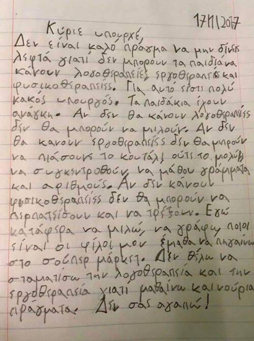 Γράμματα παιδιών ΑμεΑ στην ηγεσία του υπουργείου Υγείας