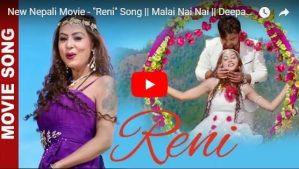 चलचित्र 'रेनि' को पहिलो रोमान्टीक गीत सार्वजनिक