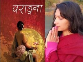 सञ्चारकर्मी , अभिनेत्री हुदै अब साहित्य लेखनमा सोबिता सिम्खडा
