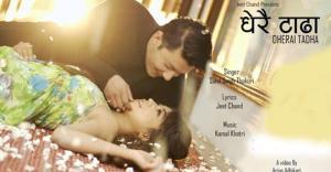 सुनिल सिंह ठकुरीको स्वर र बुगि वुगि बिजेता कबिता नेपालीको अभिनयमा 'धेरै टाढा'