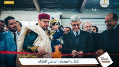 تزامناً مع الذكرى الـ 68 لاستقلال ليبيا : المعرض الوطني للكتاب في دورته الثانية في مصراتة ازدانت الأجنحة بـ 20 ألف عنوان ومشاركة 56 دار نشر ومكتبة (80) لوحة تشكيلية ومعرض للصور الفوتوغرافية نال إعجاب الجمهور