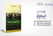 أيام القومية في ليبيا