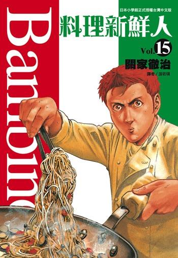 日本漫畫教我的事─料理與食農教育 - 上下游News&Market新聞市集