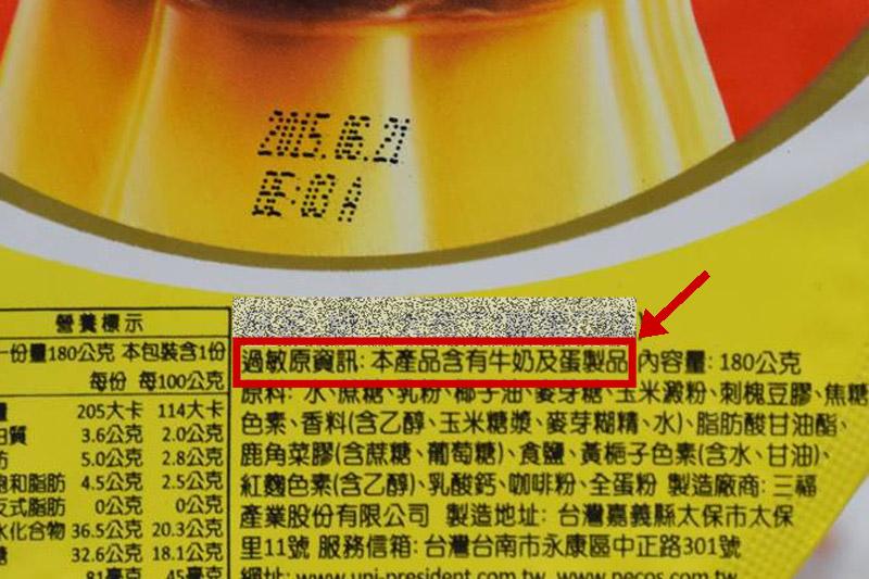 食品過敏原標示7月1日即將上路 - 上下游News&Market新聞市集
