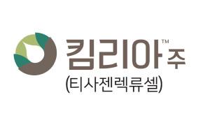 한국 노바티스, CAR-T 치료제 Kimliha 국내 라이선스 취득