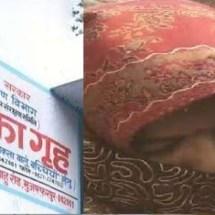 मोकामा के बालिका गृह से लापता हुई 7वीं लड़की भी बरामद, मुजफ्फरपुर के महापाप की है अहम गवाह