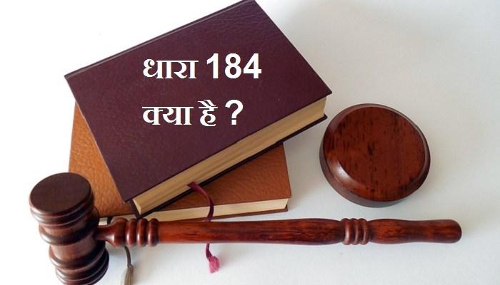 धारा 184 क्या है