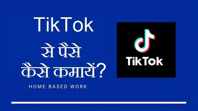 TikTok Videos Se Paise Kaise Kamayen