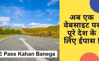 E Pass Kahan Banega