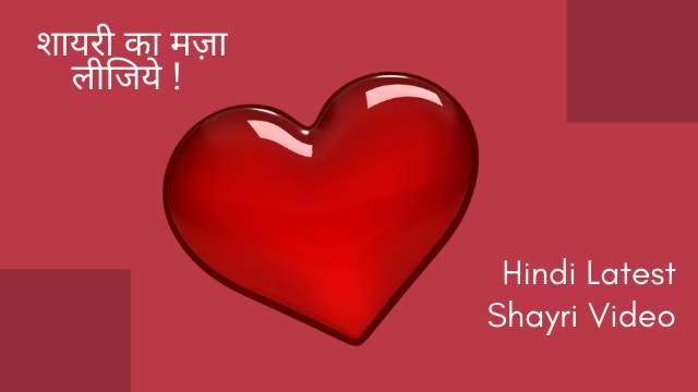 Hindi Latest Shayri Video