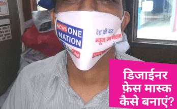 Face Masks with Designs in Kashipur