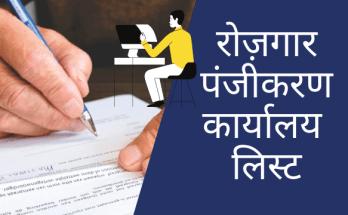 Employment ExchangeRegistration Office Uttarakhand