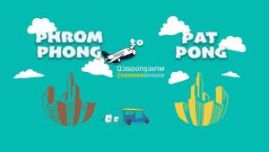 nsbk move to patpong banner