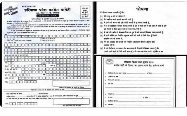 haryana congress candidate form