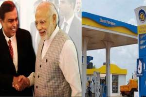 Bharat Petroleum, Modi Government, BPCL, BPCL Share Price, Mukesh Ambani