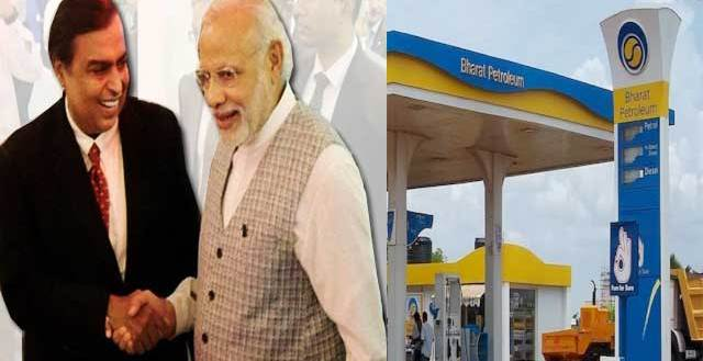 Bharat Petroleum, Modi Government, BPCL, BPCL Share Price, Mukesh Ambani