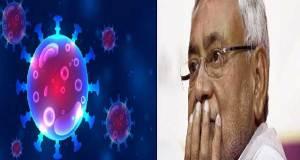 Bihar-CM-House-Covid-19-corona-virus-terror-in-bihar