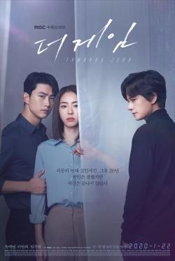 韓劇》The Game:向著零時》播出日期 2020年1月22日-2020年3月12日