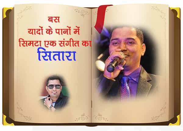 Uttarakhandi singer Pappu Karki will remain alive in music