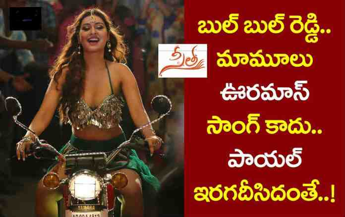 bulreddy song payal raj put