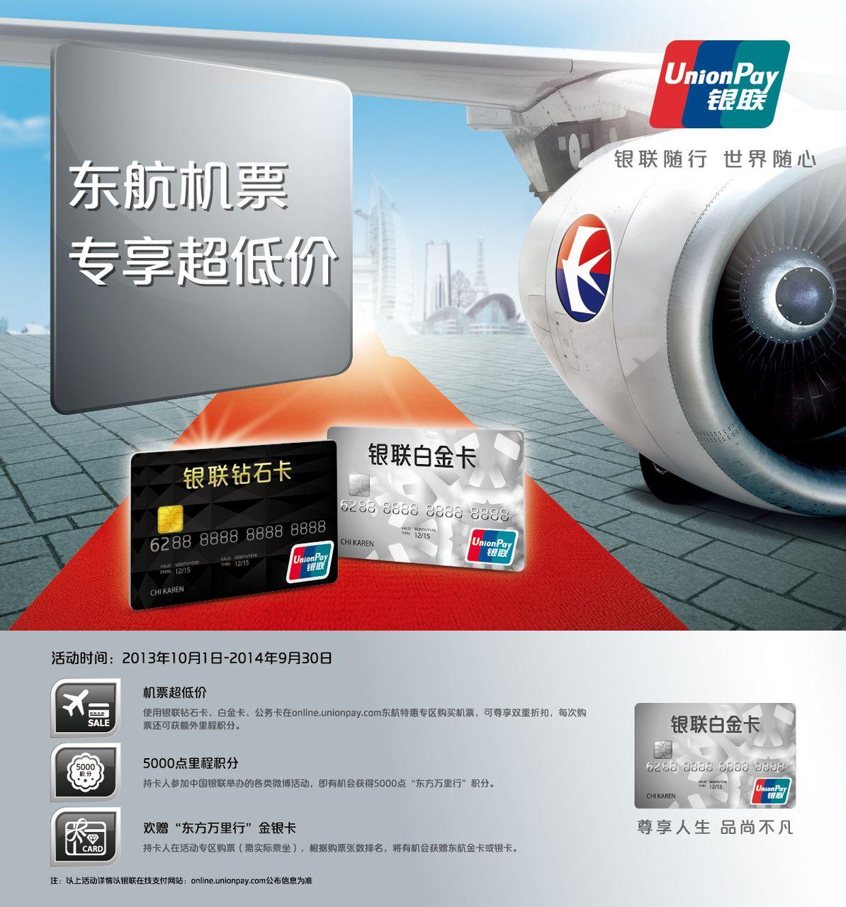 白金卡:銀聯卡,權益,活動展示,專享,_中文百科全書