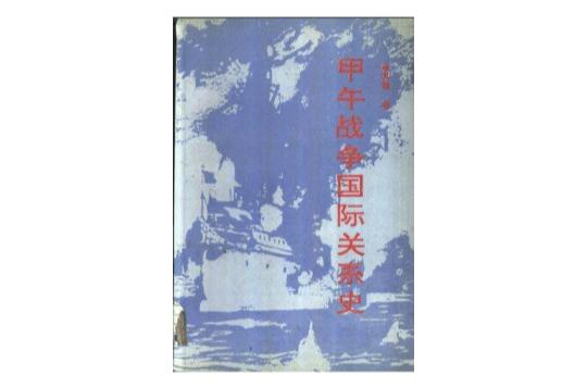 甲午戰爭國際關係史_中文百科全書