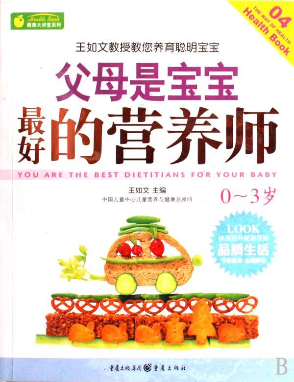 父母是寶寶最好的營養師(0~3歲):內容簡介.作者簡介.圖書目錄._中文百科全書