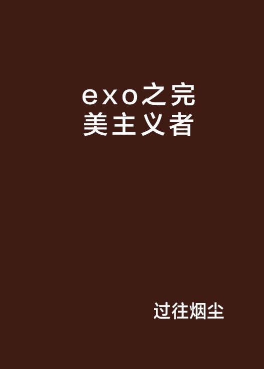 exo之完美主義者_中文百科全書
