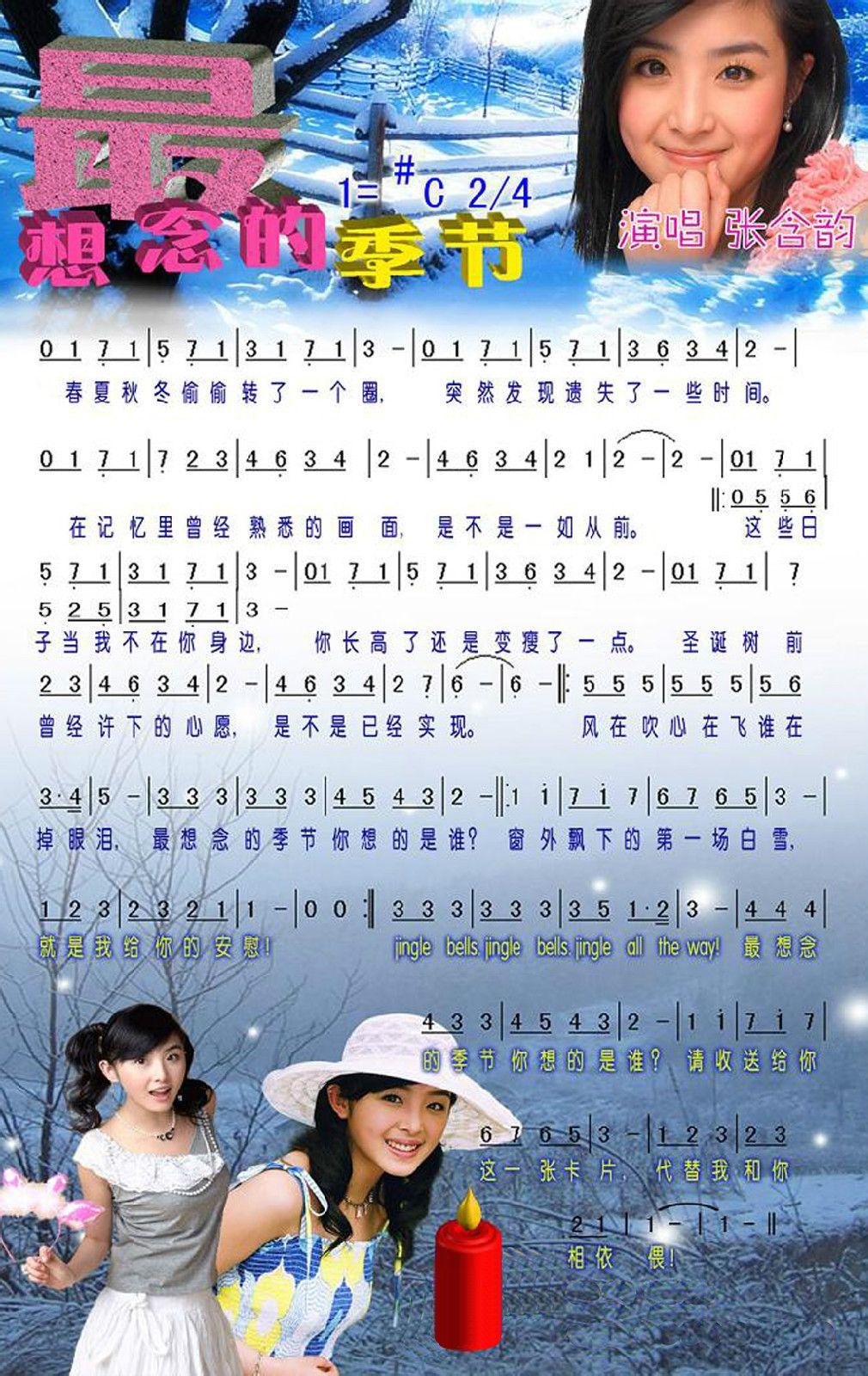 最想念的季節(張含韻演唱歌曲):歌曲概述,歌手簡介,歌手歷程,_中文百科全書