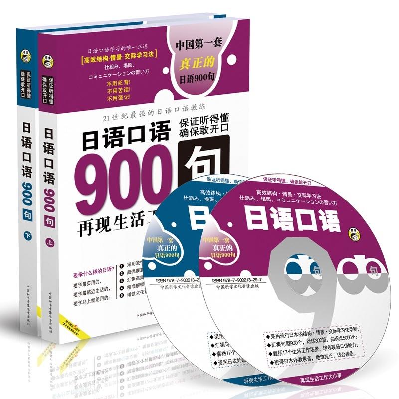 日語口語900句(上下冊):內容介紹,主要特點,_中文百科全書