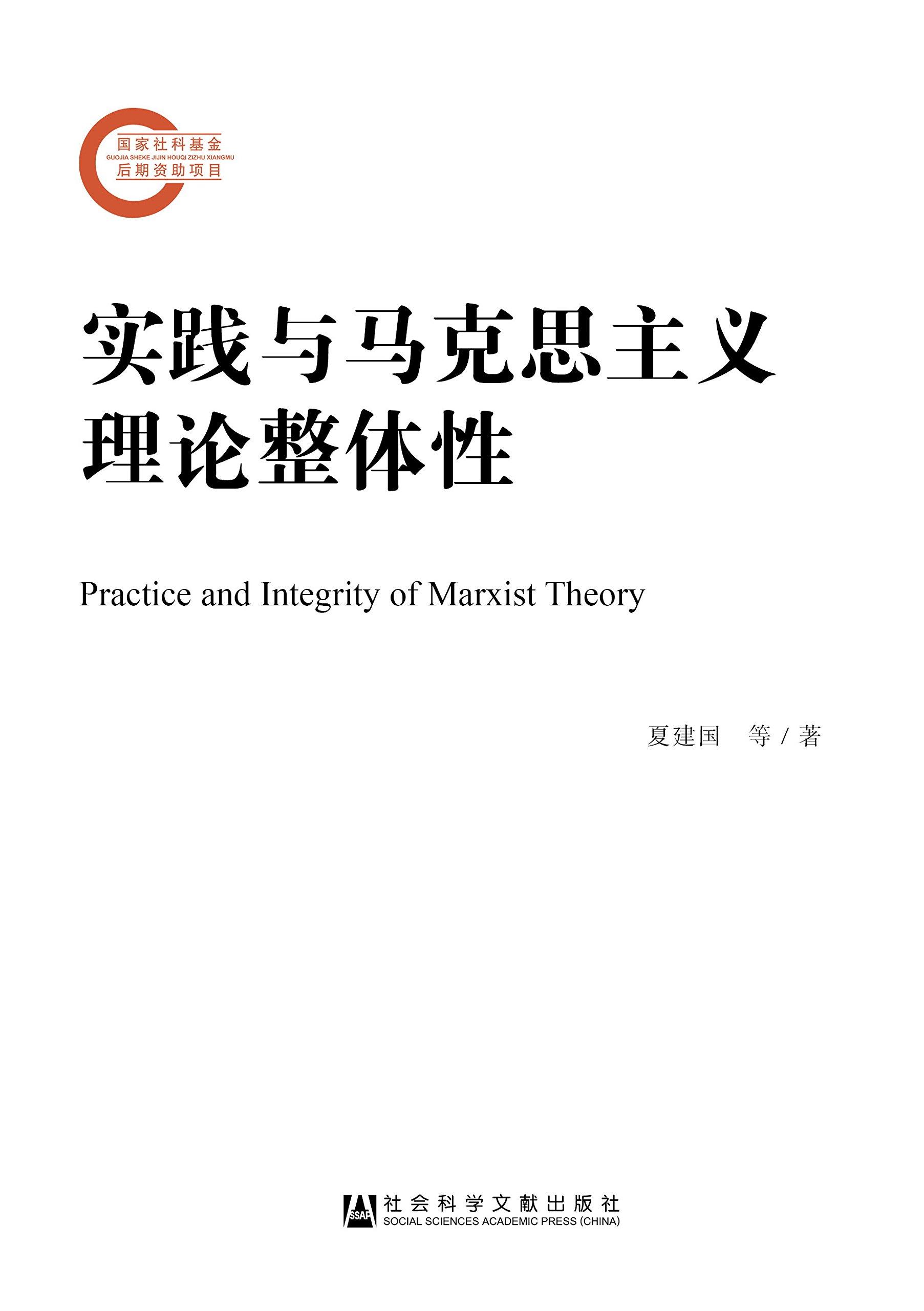 實踐與馬克思主義理論整體性:內容簡介.作者簡介.目錄信息._中文百科全書