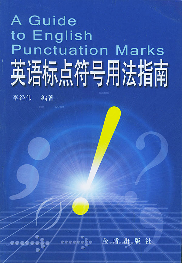 標點符號:定義,種類,用法,範圍,定義,發展歷史,中文標點,英文標點,基本規則,作_中文百科全書